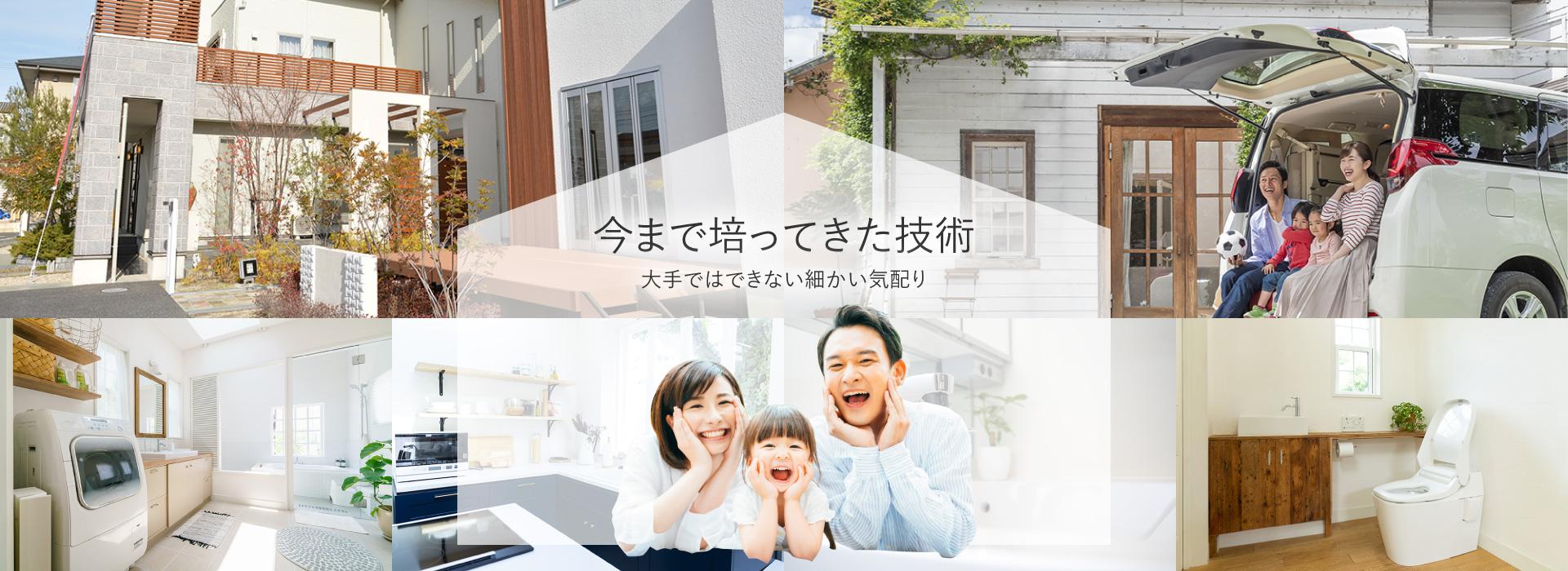 大勇住宅設備|東大阪市/細かい気配りでご提案から施工まで